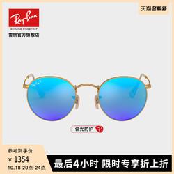 RayBan雷朋太阳镜圆形前卫偏光彩膜反光男女款墨镜0RB3447可定制