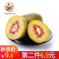 红心果奇异果 红心猕猴桃 国产新鲜水果 15个装单果约50-70g *2件