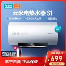VIOMI/云米 小米米家电热水器VEW6013 家用储水式60升L 2000W速热 智能遥控 8年质保