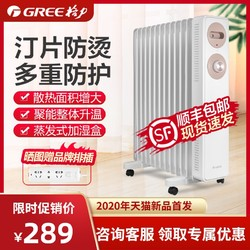 格力取暖器油汀家用电暖气片省电速热电暖器冬季取暖 NDY22-S6022