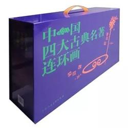 《中国四大古典名著连环画》(盒套装4种、共136册)
