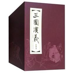三国演义(绘画本 精编版套装共30本)