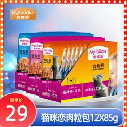 麦富迪猫咪恋肉粒包妙鲜封湿粮包罐头成幼猫咪零食拌饭85g*12袋