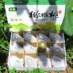 武茸陕西翠香猕猴桃12枚大果 奇异果精美礼盒装