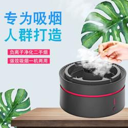 新款创意烟灰缸负离子净化器生日礼物送男友父亲领导家用客厅茶几办公除烟除味 陶瓷黑(智能版)
