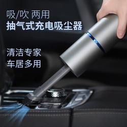 Figo车载吸尘器迷你充电无线吸尘器吹尘车家两用清洁手持吸尘机 太空灰