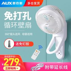 奥克斯(AUX)壁扇 免打孔壁挂式电风扇壁式厨房风扇遥控对流电扇空气循环 遥控款 延长线(2米)