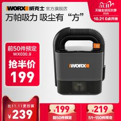 威克士无线车载吸尘器WX030 车用家用两用充电强力大功率电动工具