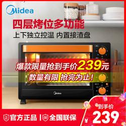 美的(Midea)电烤箱 35升四层烤位 多层聚能面板 内置接渣盘 T3-L326B