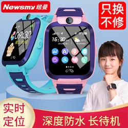 纽曼儿童电话手表学生防水多功能智能gps定位电信版触摸4g全网通天才中小学生男女孩运动手环