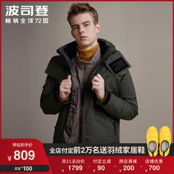 波司登男冬季中长款时尚机能羽绒服加厚防寒简约