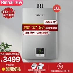 林内(Rinnai)16升燃气热水器 澎湃大水量 百年定制 芯动力系列RUS-16QD31(JSQ31-D31)京品家电