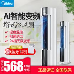 美的空调扇家用制冷器小空调冷风机卧室单冷节能冷风扇AC120-18AR