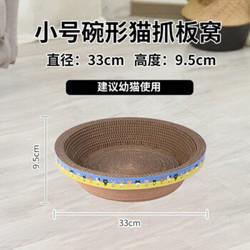 捣蛋鬼 猫抓板碗形猫窝猫爪板窝磨爪器瓦楞纸 小号32cm+猫薄荷
