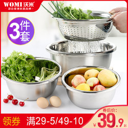 沃米不锈钢盆子套装加深加厚圆形家用厨房打蛋和面淘米洗菜漏汤盆
