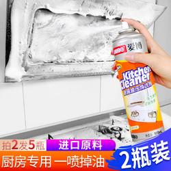 爱博油烟机清洗剂家用强力去油污神器厨房重油渍一喷净泡沫清洁剂