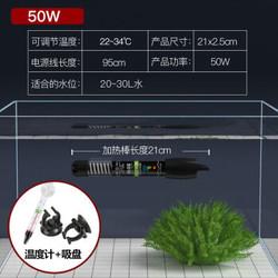 捣蛋鬼 鱼缸加热棒自动恒温电热棒器防爆玻璃 50W特硬防爆玻璃(赠温度计)
