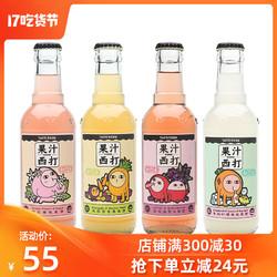 taste room 果汁西打果酒水果发酵鸡尾酒4/6瓶荔枝凤梨
