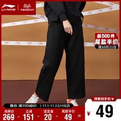 双11预售李宁卫裤女士2020新款官网运动时尚女装裤子平口运动长裤