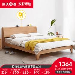 源氏木语实木床现代简约橡木1.8米大床北欧卧室1.5米带插座双人床