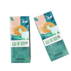 安牧 山羊奶 高品质250ml沂蒙山羊奶调制乳 儿童孕妇成人 20盒专属装(250mlX20盒)