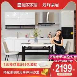 顾家家居 折叠岩板餐桌现代简约可伸缩餐桌椅餐厅组合PTDK070T