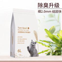 捣蛋鬼 大米豆腐猫砂可冲厕所除臭低尘4斤装原味 猫砂6L *4件