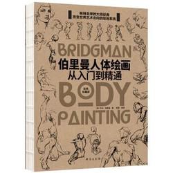 《伯里曼人体绘画——从入门到精通》
