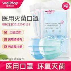维德(WELLDAY)一次性成人无菌口罩  30只 *2件