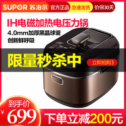 苏泊尔(SUPOR)IH电磁加热电压力锅球釜内胆 5L大容量高压锅鲜呼吸中途加菜SY-50FH805Q