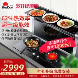 红日红外线组合集成灶分体式十大品牌排名变频自动清洗智能RSEC01