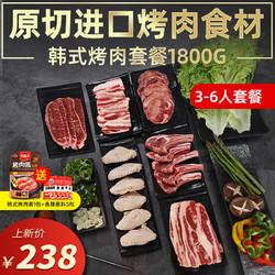 西捷3-6人韩式烤肉套餐新鲜切片五花肉牛舌牛肉烧烤食材半成品