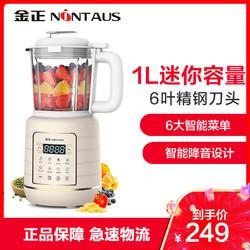 金正(NiNTAUS)破壁料理机 加热全自动 家用料理 加热多功能养生机豆浆机破壁免滤 米黄色PB22