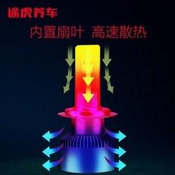 欧司朗X途虎定制  S1 汽车LED大灯 改装替换 H7 6000K 一对装 白光