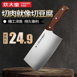 炊大皇 菜刀家用锋利不锈钢切菜刀切肉刀厨房刀具切片刀 切片刀