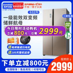 容声 632双门对开门电冰箱双开门家用风冷无霜一级能效变频荣升