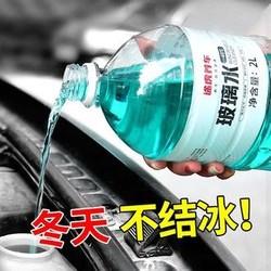途虎/Tuhu 强力去污冬季防冻玻璃水-25°C