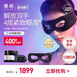 雅萌美眼仪细纹X眼罩眼部美容仪按摩缓解眼疲劳眼袋眼部热敷仪去