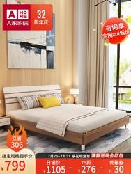 a家家具简约现代板式床1.8米双人床经济型主卧高箱婚床单人床A008