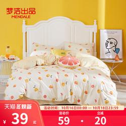 梦洁家纺纯棉四件套全棉被套床单床笠枕套单件多款可选三件套