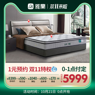 雅兰卧室套餐1.5m1.8m乳胶床垫 雅士布艺床+有度旗舰版弹簧床垫