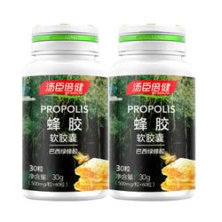 汤臣倍健蜂胶软胶囊巴西绿蜂胶60粒 增强免疫力 成人中老年营养保健品 30粒*2瓶