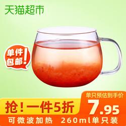 明尚德耐热玻璃杯家用透明水杯260ml早餐咖啡牛奶杯带把泡茶杯子