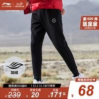 李宁卫裤男士新款时尚休闲男子潮流裤子收口运动长裤
