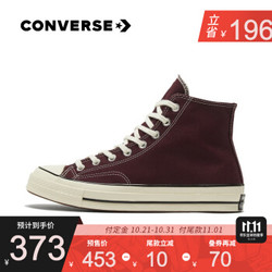CONVERSE匡威官方 1970s 当季新色复古男女同款百搭休闲帆布鞋情侣鞋 169341C 暗红/169342C 37/4.5