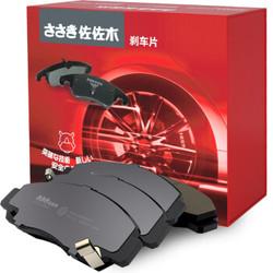佐佐木刹车片前片 适用于(福特蒙迪欧2.0L2.5L)CPZ6131 *2件