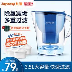 九阳净水壶过滤水壶净水器家用自来水机直饮水桶厨房正品滤芯B02