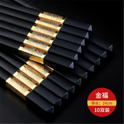 合金筷子10双装不锈不发霉耐高温合金筷礼品家用酒店日式筷子