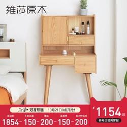 维莎全实木梳妆台北欧小户型卧室橡木化妆台现代简约收纳置物桌子