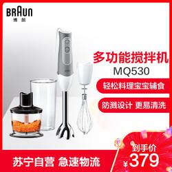 Braun/博朗 MQ530德国原装进口多功能料理机婴儿辅食手持家用搅拌棒料理棒均质机